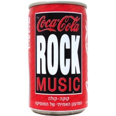 Coca-Cola Coke / קוקה קולה, Coca-Cola Rock Music, Israel, 1991